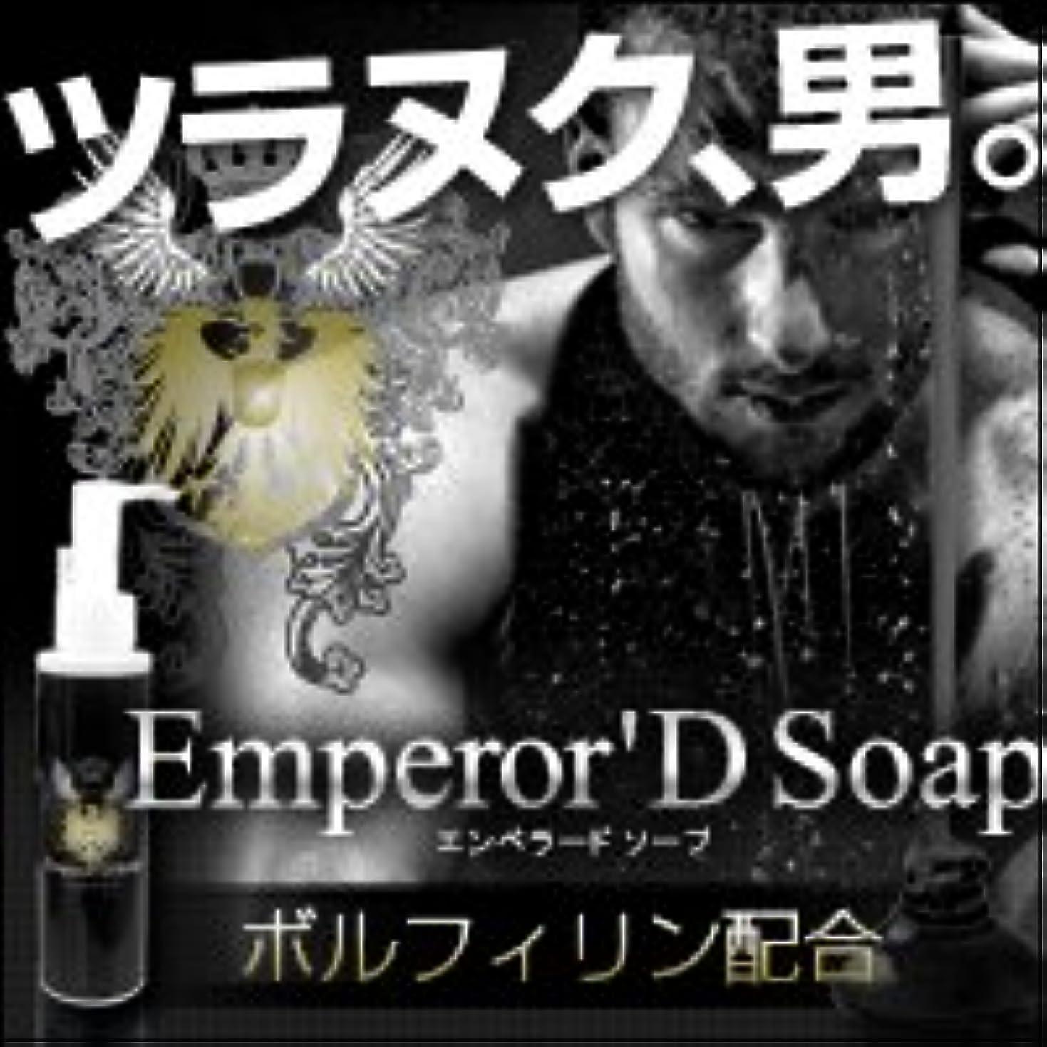 法王固執運搬【Emperor'D Soap(エンペラードソープ)】ツラヌク男になる!!!