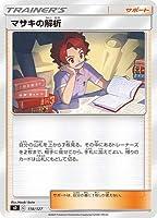 ポケモンカードゲーム PK-SD-118 マサキの解析