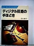 ディジタル回路の手ほどき (1978年) (ホビーエレクトロニクス)