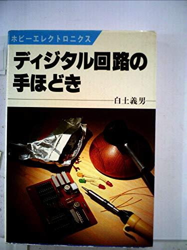 ディジタル回路の手ほどき (1978年) (ホビーエレクトロニクス)の詳細を見る