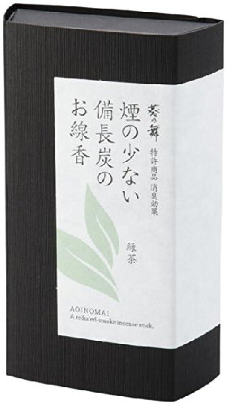 話をする年金配管カメヤマのお線香 葵乃舞 煙の少ない備長炭のお線香 緑茶