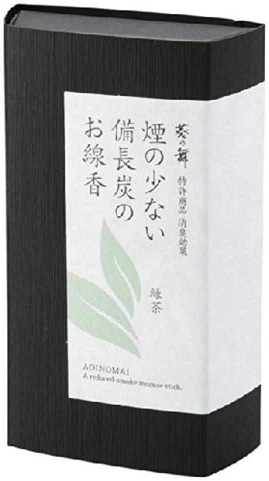 混乱症候群文房具カメヤマのお線香 葵乃舞 煙の少ない備長炭のお線香 緑茶