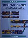 遺伝的アルゴリズムの方法 (情報科学セミナー)