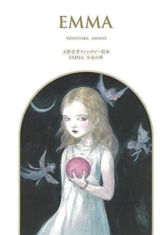天野喜孝ファンタジー絵本/EMMA 少女の夢