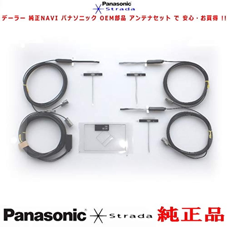 欺くオーバーフロー合体ニッサン MM114D-A Panasonic OEM 純正品 地デジ フィルム アンテナ コード Set (566