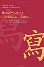Remembering Traditional Hanzi 2