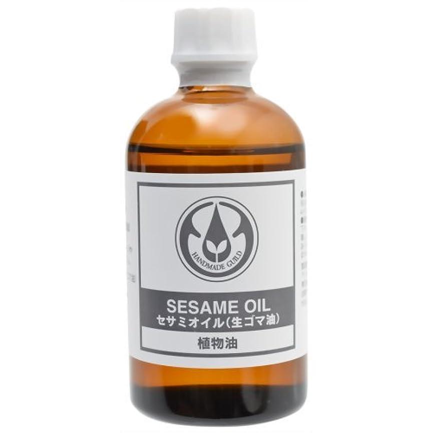 作業大事にする繊細セサミ油(生ゴマ油)100ml◆