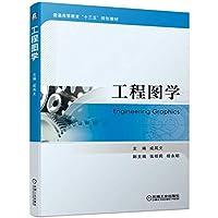 Engineering Graphics(Chinese Edition)