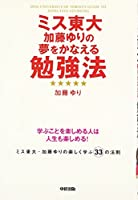 ミス東大加藤ゆりの 夢をかなえる勉強法