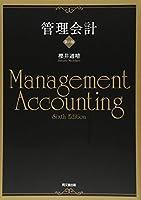 管理会計〔第六版〕