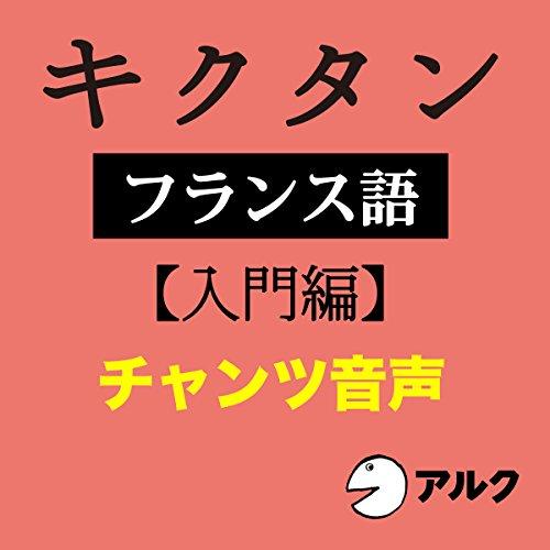 『キクタン フランス語【入門編】(アルク)』のカバーアート