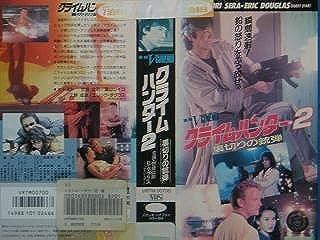 クライムハンター2~裏切りの銃弾~ [VHS]