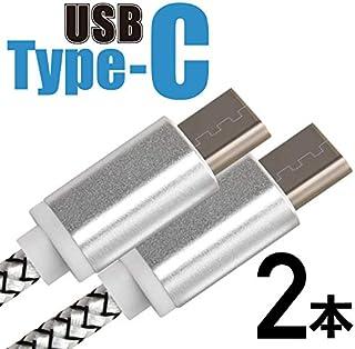 CHARGE MAX[2本セット/1m/2m]Type-C タイプc USBケーブル 5V/2.0A 480Mbps 高性能チップ 断線防止 高耐久 急速 安定 データ転送 usb ケーブル 充電 最新 USB-C to USB-A ケーブル (usbcable03)