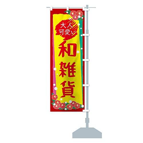 大人可愛い和雑貨 のぼり旗 サイズ選べます(ショート60x150cm 右チチ)