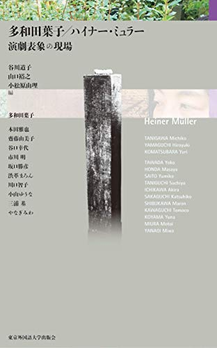 多和田葉子/ハイナー・ミュラー 演劇表象の現場