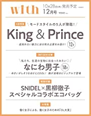with 2021年12月号【表紙:King & Prince】付録:SNIDEL×黒柳徹子 with40周年コラボエコバッグ [雑誌]
