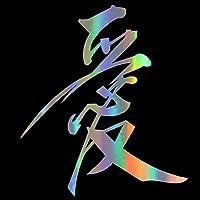 ZDZCLI 車のステッカー中国語キャラクターラブビニールアクセサリーオートバイカバースクラッチ防水デカールPVC 17cm * 15cm 自動車部品用装飾ステッカー (Color Name : Laser, Size : 34cm x 30cm)