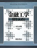 金融工学ハンドブック