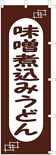 のぼり旗 (nobori) 「味噌煮込みうどん」1051 (5枚)