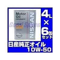 NISSAN 日産純正 エンジンオイル 4リットル SM エンデュランス 6缶セット 10W-50 5W30 化学合成油 KLAM4-10504