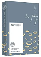 The Inward Freedom (Essays by Lin Yutang) (Chinese Edition)