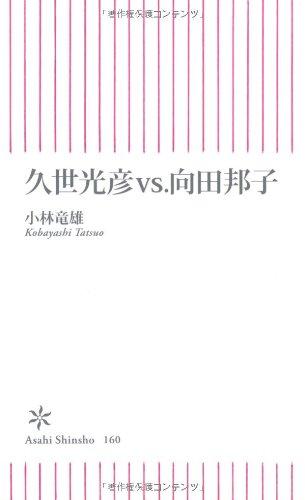 久世光彦vs.向田邦子 (朝日新書)