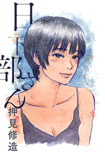 日下部さん (webアクションコミックス)