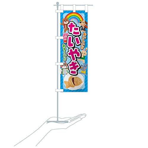 卓上ミニたいやき/たい焼き/子供会・イベント・展示会・祭り・屋台・縁日 のぼり旗 サイズ選べます(卓上ミニのぼり10x30cm 立て台付き)