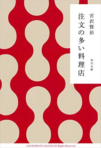 注文の多い料理店 (角川文庫)