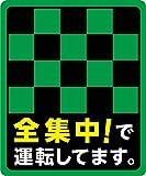 マグネット 車用シリーズ (全集中! 10×12cm)