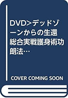DVD>デッドゾーンからの生還 総合実戦護身術功朗法 (<DVD>)