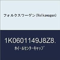 フォルクスワーゲン(Volkswagen) ホイールセンターキャップ 1K0601149J8Z8.