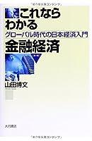 これならわかる金融経済 第3版: グローバル時代の日本経済入門
