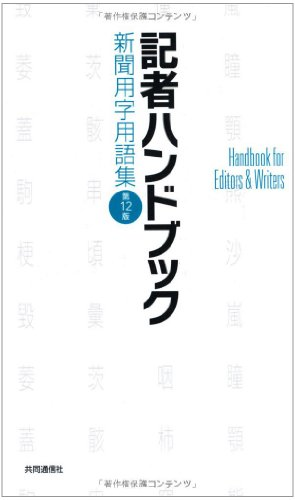 記者ハンドブック 第12版 新聞用字用語集