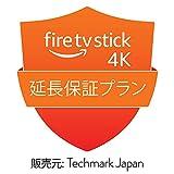 Fire TV Stick 4K用 延長保証プラン (3年)