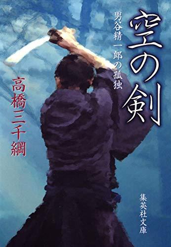 空の剣 男谷精一郎の孤独 (集英社文庫)の詳細を見る
