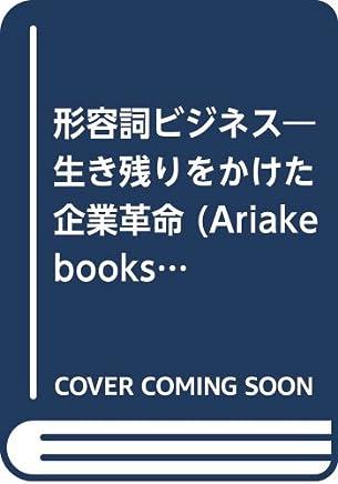 形容詞ビジネス―生き残りをかけた企業革命 (Ariake books)