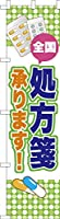 既製品のぼり旗 「処方箋承ります2」 短納期 高品質デザイン 450mm×1,800mm のぼり