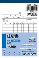 (まとめ) コクヨ NC複写簿(ノーカーボン)仕切書 B7タテ型 2枚複写 8行 50組 ウ-360N 1セット(10冊) 【×5セット】 ds-1576037