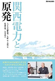 関西電力と原発