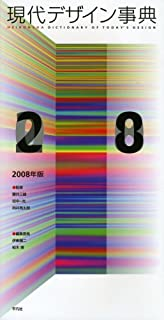 現代デザイン事典〈2008年版〉