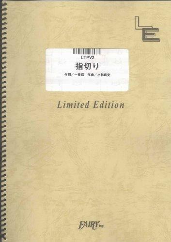 ピアノ&ヴォーカル 指切り/一青窈 (LTPV2)[オンデマンド楽譜]の詳細を見る