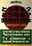 どうする?どうなる?90年代日本―激変する世界への選択 (朝まで生テレビ!)