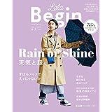 LaLaBegin (ララビギン) 6・7 2020  [雑誌]