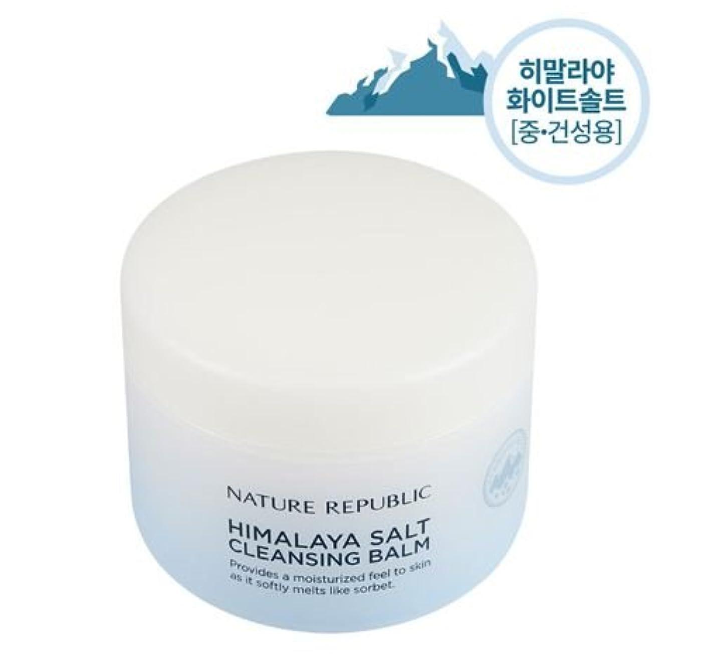 受取人悲観主義者クモNATURE REPUBLIC Himalaya salt cleansing balm (white salt)ヒマラヤソルトクレンジングバーム(white salt) [並行輸入品]