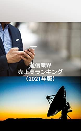 通信業界の売上高ランキング(2021年版)