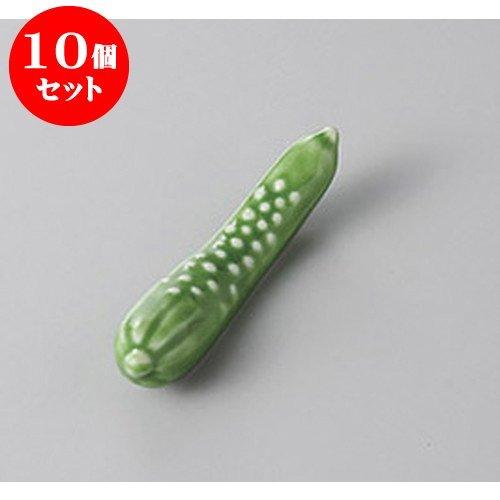 10個セット 箸置 きゅうり箸置 [7 x 1.5 x 1.9cm] 【料亭 旅館 和食器 飲食店 業務用 器 食器】