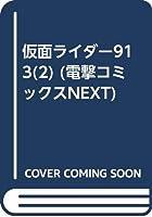 仮面ライダー913(2) (電撃コミックスNEXT)