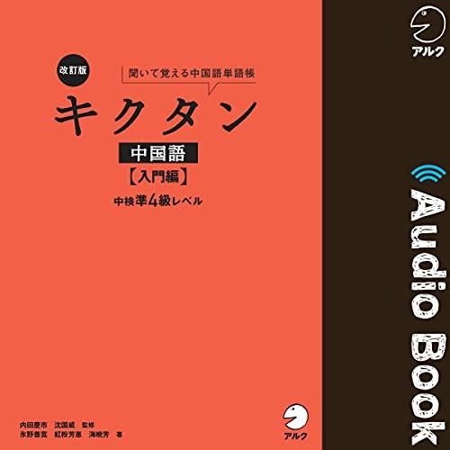 『改訂版キクタン中国語【入門編】中検準4級レベル』のカバーアート