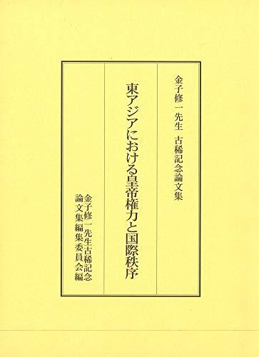 東アジアにおける皇帝権力と国際秩序: 金子修一先生古稀記念論文集
